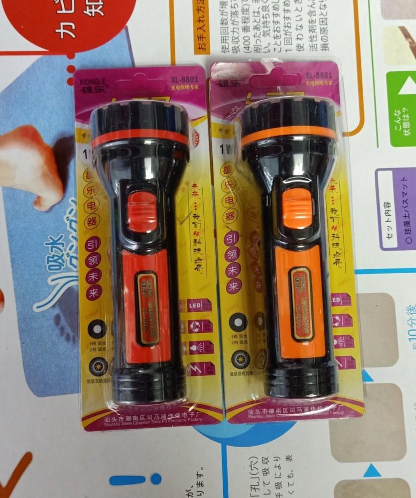 Đèn pin sạc điệnXL-8801